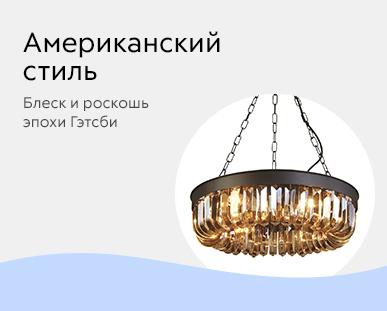 1905459807f Интернет-магазин светильников в Ижевске — BasicDecor.ru